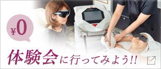 サロン様専用「業務用美容機器無料体験会」に行ってみよう!!